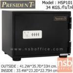 F05A026:ตู้เซฟคอนโด 34 กก. เพรสสิเด้นท์ รุ่น HSP101 แบบกันไฟ