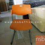 L02A235:เก้าอี้พลาสติก ขาเหล็ก สีส้ม มีจำนวน1ตัว