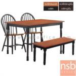 G14A158:ชุดโต๊ะรับประทานอาหารไม้วีเนียร์  รุ่น SR-WINDSOR-CH120 พร้อมเก้าอี้ 2 ที่นั่งและม้านั่ง 1 ตัว