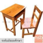 A17A067:ชุดโต๊ะและเก้าอี้นักเรียนไม้สักทองล้วน รุ่น MISSISSIPPI (มิสซิสซิปปี)  ระดับมัธยมศึกษา