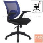 B24A050:เก้าอี้สำนักงานหลังเน็ต รุ่น YT-2M มี lumbar support โช๊คแก๊ส มีก้อนโยก ขาพลาสติก