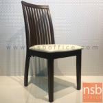 L02A278:เก้าอี้รับประทานอาหาร รุ่น CR-DIN ขนาด 45W cm. (STOCK 1 ตัว)