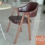 B29A296:เก้าอี้โมเดิร์นหนังเทียม รุ่น ID-EKON-2  โครงขาไม้