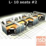 A04A133:ชุดโต๊ะทำงานกลุ่มตัวแอล 10 ที่นั่ง 762W*266D*120H cm. พร้อมพาร์ทิชั่นครึ่งกระจกขัดลาย