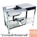 G12A156:อ่างซิงค์ล้างจาน  รุ่น DN-HD05001  1 หลุม มีที่พักข้าง