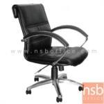 B26A049:เก้าอี้สำนักงานพนักพิงระดับไหล่ หุ้มหนังพียูดำ รุ่น SR-SIAM-01M โช๊คแก๊ส ก้อนโยก