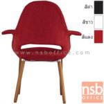 B29A004:เก้าอี้โมเดิร์นพลาสติก(PP) หุ้มผ้า รุ่น IMG-MODERN-4 ขาไม้สีบีช
