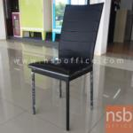 B29A282:เก้าอี้โมเดิร์นหนังเทียม รุ่น S-PI  โครงขาเหล็กทำสี