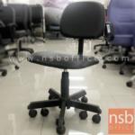 L02A325:เก้าอี้สำนักงาน รุ่น NSB-CHAIR39 ขนาด 45W*84H cm. ขาเหล็กพ่นดำ 10 ล้อ (STOCK-1 ตัว)