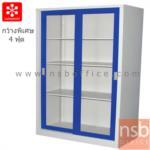 E31A018:ตู้เหล็ก 2 บานเลื่อนกระจกสูง กว้าง 118.8 ซม. LUCKYWORLD-KSG-120K
