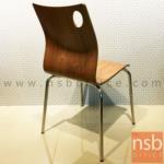 เก้าอี้อเนกประสงค์ไม้ดัด รุ่น Herrmann (เฮอร์มานน์) ขนาด 80H cm.  ขาสเตนเลส