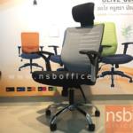 B24A196:เก้าอี้ผู้บริหารพนักพิงผ้าเน็ต หัวหมอน  ASAC203 ขาเหล็กชุบโครเมี่ยม