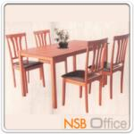 G14A004:ชุดโต๊ะรับประทานอาหาร รุ่น SR-CUISINE-4S พร้อมเก้าอี้ 4 ตัว