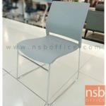B05A168:เก้าอี้อเนกประสงค์เฟรมโพลี่ รุ่น CNF-005  ขาเหล็กชุบโครเมี่ยม