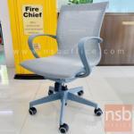 B24A267:เก้าอี้สำนักงานหลังเน็ต รุ่น SPW-LM  ขาไนลอน