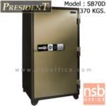 F05A046:ตู้เซฟนิรภัยชนิดดิจิตอล 370 กก. รุ่น PRESIDENT-SB70D มี 1 กุญแจ 1 รหัส (ใช้กดหน้าตู้)