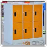 E08A035:ตู้ล็อกเกอร์เหล็กเตี้ย 6 ประตู ขนาด 91.2W*45.7D*97.7H cm.