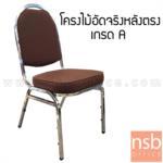B05A009:เก้าอี้อเนกประสงค์จัดเลี้ยง รุ่น CM-019-A ขาเหล็ก