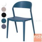 เก้าอี้โมเดิร์นพลาสติกโพลี่ รุ่น Boyer (บอยเยอร์) ขนาด 44W cm.