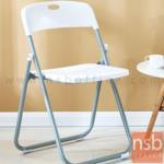 เก้าอี้พับ รุ่น Opera (โอเปร่า) ขนาด 44W*73H cm. ขาเหล็ก