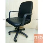 L02A037:เก้าอี้ทำงาน มีแขน ขาพลาสติก ไม่มีไฮโดรลิค