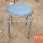 L02A211:เก้าอี้กลม ขาเหล็ก สีฟ้า มีจำนวน1ตัว ขนาด31*31*42ซม.