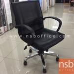 L02A084:เก้าอี้ทำงาน หนังดำ มีที่ท้าวแขน ขาโครเมี่ยม มีไฮโดรลิค  สต๊อกมี 1 ตัว