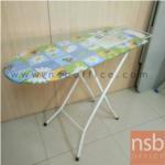 L08A071:โต๊ะรีดผ้าจัมโบ้ 6ระดับ มี1ตัว