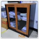 C01A017:ตู้เอกสารบานเลื่อนกระจกเตี้ย  ผิวเมลามีน