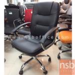B26A083:เก้าอี้สำนักงานพนักพิงระดับไหล่ เบาะใหญ่   มีท้าวแขน