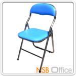 B09A114:เก้าอี้พับเบาะหุ้มหนัง รุ่น BRANDY โครงเหล็กชุบโครเมี่ยม