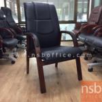 B25A036:เก้าอี้พักผ่อน 443-F หนัง PU แขนขาไม้