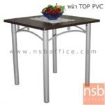 A14A185:โต๊ะหน้าไม้ รุ่น Daisy (เดย์ซี่) ขนาด 75W cm.  โครงขาเหล็ก