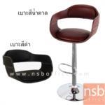 B09A169:เก้าอี้บาร์สูงหนังเทียม รุ่น BNP-5302-S ขนาด 40W cm. โช๊คแก๊ส ขาโครเมี่ยมฐานจานกลม