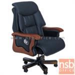 B25A067:เก้าอี้ผู้บริหารแขนขาไม้ หุ้มหนังพียูสีดำ รุ่น FTS-FSF-953 โช๊คแก๊ส ก้อนโยก