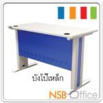 A18A028:โต๊ะทำงานโล่งสีสัน SR-KDC ขาเหล็ก 80W, 120W, 160W (60D*75H) cm. TOP เมลามีนสีขาว