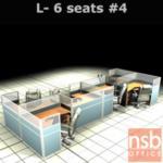 A04A121:ชุดโต๊ะทำงานกลุ่มตัวแอล 6 ที่นั่ง 610W*246D*120H cm. พร้อมพาร์ทิชั่นครึ่งกระจกขัดลาย