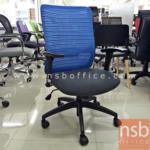 B28A068:เก้าอี้สำนักงานหลังเน็ต TY-OL ท้าวแขนPU