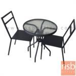 L10A177:ชุดโต๊ะ 2 ที่นั่ง  ขนาด 62Di cm. พร้อมเก้าอี้