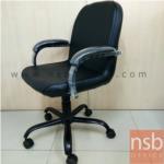 L02A149:เก้าอี้ทำงาน ไม่มีที่ท้าวแขน ไม่มีไฮโดรลิค ขาเหล็กสีดำ