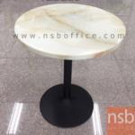 A14A204:โต๊ะหน้าหินอ่อน รุ่น D-MB ขนาด 60W ,60Di cm.  โครงเหล็กเคลือบสีดำ