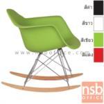 B29A029:เก้าอี้โมเดิร์นพลาสติก(PP) รุ่น IMG-MODERN-29 ขาไม้สีบีช