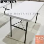 A19A021:โต๊ะพับหน้าพลาสติก รุ่น PL-PPE-S ขนาด 122.2W, 150W, 180W cm.  ขาอีพ็อกซี่เกล็ดเงิน