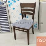 G14A091:เก้าอี้ไม้ยางพาราที่นั่งหุ้มผ้า รุ่น Hansen (แฮนเซน) ขาไม้