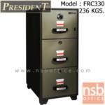 F05A002:ตู้เซฟ 3 ลิ้นชัก 236 กก. รุ่น PRESIDENT-FRC330 มี 3 กุญแจ 1 รหัส