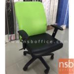 L02A017:เก้าอี้ทำงานเบาะเตี้ย มีที่ท้าวแขน ขาพลาสติก  สีสต๊อก 1 ตัว