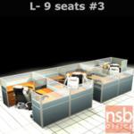 A04A131:ชุดโต๊ะทำงานกลุ่มตัวแอล 9 ที่นั่ง 762W*246D*120H cm. พร้อมพาร์ทิชั่นครึ่งกระจกขัดลาย
