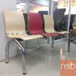 B06A124:เก้าอี้นั่งคอยไม้ดัด  3 ,4 ที่นั่ง ขนาด 140W ,191W cm. ขาเหล็ก