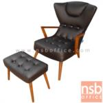 B31A017:ชุดเก้าอี้แนววินเทจ พร้อมสตูล รุ่น VINTAGE-ARMCHAIR-2 โครงไม้