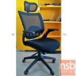 B24A073:เก้าอี้ผู้บริหาร(เก้าอี้ลูกล้อหนาพิเศษ) TM-AM2H หลังเน็ต  มีพนักพิงศรีษะ
